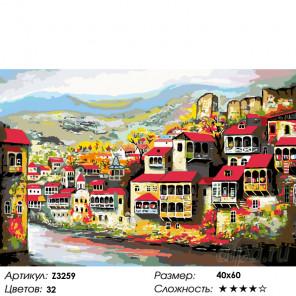 Осенний городок Раскраска по номерам на холсте Живопись по номерам Z3259