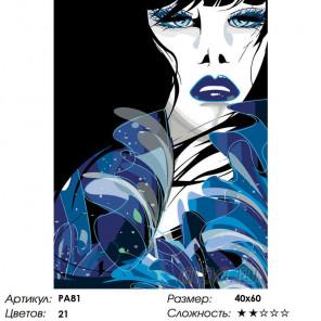 Количество цветов и сложность Морозный образ Раскраска по номерам на холсте Живопись по номерам PA81