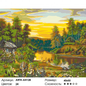 Домик у реки Раскраска по номерам на холсте Живопись по номерам ARTH-AH128