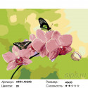 Количество цветов и сложность Розовые орхидеи Раскраска по номерам на холсте Живопись по номерам ARTH-AH243