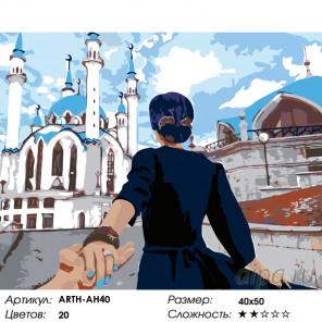 Следуй за мной. Казань Раскраска по номерам на холсте Живопись по номерам ARTH-AH40
