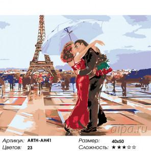 Количество цветов и сложность Атмосфера Парижа Раскраска по номерам на холсте Живопись по номерам ARTH-AH41