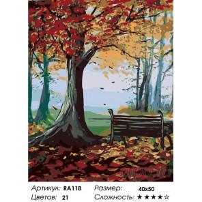 Осень и тишина Раскраска по номерам на холсте Живопись по номерам RA118