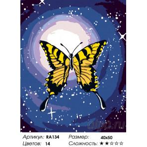 Количество цветов и сложность Махаон в свете луны Раскраска по номерам на холсте Живопись по номерам RA134