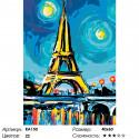 Количество цветов и сложность Красочный вечер в Париже Раскраска по номерам на холсте Живопись по номерам RA150