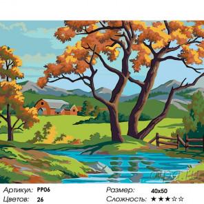 Количество цветов и сложность Осень в горном селе Раскраска по номерам на холсте Живопись по номерам PP06