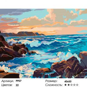 Количество цветов и сложность Волны у каменного берега Раскраска по номерам на холсте Живопись по номерам PP07