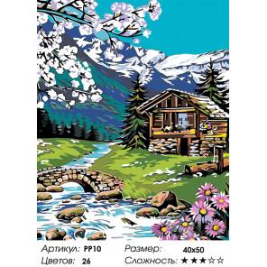 Весна в Альпах Раскраска по номерам на холсте Живопись по номерам PP10