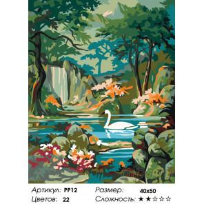 Количество цветов и сложность Лебедь в горном озере Раскраска по номерам на холсте Живопись по номерам PP12