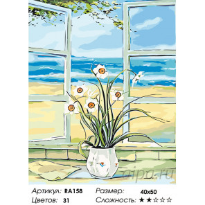 Нарцисcы на окне Раскраска по номерам на холсте Живопись по номерам RA158
