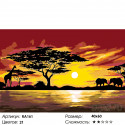 Количество цветов и сложность Африканская жизнь Раскраска по номерам на холсте Живопись по номерам RA161