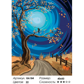 Осенняя дорога Раскраска по номерам на холсте Живопись по номерам RA184