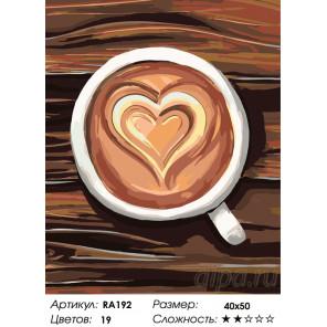 Любимый капучино Раскраска по номерам на холсте Живопись по номерам RA192
