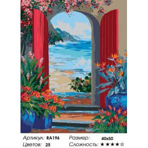 Количество цветов и сложность До моря рукой подать Раскраска по номерам на холсте Живопись по номерам RA196