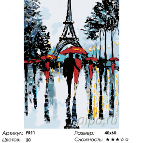 Парочки Парижа Раскраска по номерам на холсте Живопись по номерам FR11