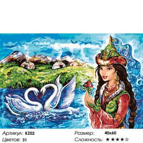 Количество цветов и сложность Невеста Раскраска по номерам на холсте Живопись по номерам KZ02