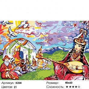 Количество цветов и сложность Музыка души Раскраска по номерам на холсте Живопись по номерам KZ04
