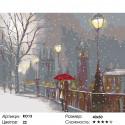 Количество цветов и сложность Первый снег Раскраска по номерам на холсте Живопись по номерам RO13
