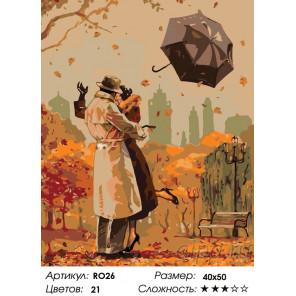 Количество цветов и сложность Осенние объятия Раскраска по номерам на холсте Живопись по номерам RO26