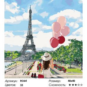 Количество цветов и сложность Лето в Париже Раскраска по номерам на холсте Живопись по номерам RO64