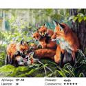 Количество цветов и сложность Кутерьма Раскраска картина по номерам на холсте Белоснежка 221-AB
