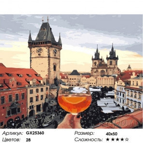 Количество цветов и сложность Мечты о Праге Раскраска по номерам на холсте GX25360