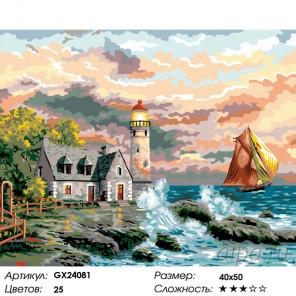 Количество цветов и сложность Маяк у моря Раскраска по номерам на холсте GX24081