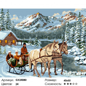 В путь на лошадях Раскраска по номерам на холсте GX24080