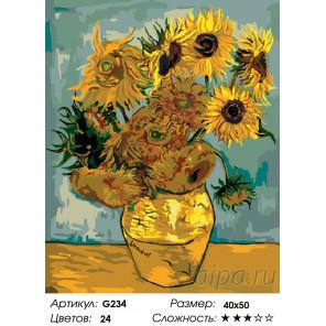 Количество цветов и сложность Подсолнухи Ван Гога Раскраска по номерам на холсте G234