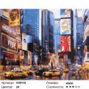 Нью Йорк Раскраска по номерам на холсте