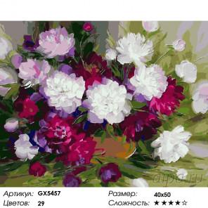 Количество цветов и сложность Яркий букет Раскраска по номерам на холсте GX5457