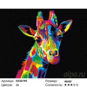 Радужный жираф Раскраска по номерам на холсте GX26194