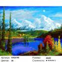 Горный пейзаж Раскраска по номерам на холсте