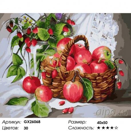 Количество цветов и сложность Дары осени Раскраска по номерам на холсте GX26068