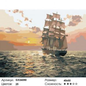 Количество цветов и сложность Парусник на закате Раскраска по номерам на холсте GX26050