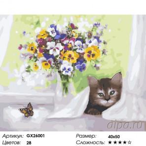 Фиалки и котенок Раскраска по номерам на холсте GX26001