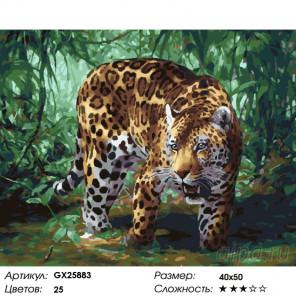 Количество цветов и сложность Леопард на охоте Раскраска по номерам на холсте GX25883