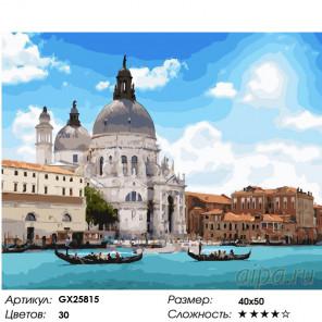 Количество цветов и сложность Венеция на воде Раскраска по номерам на холсте GX25815