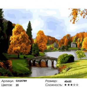 Количество цветов и сложность В осеннем парке Раскраска по номерам на холсте GX25789