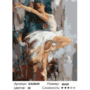 Танцующая балерина Раскраска по номерам на холсте GX25659