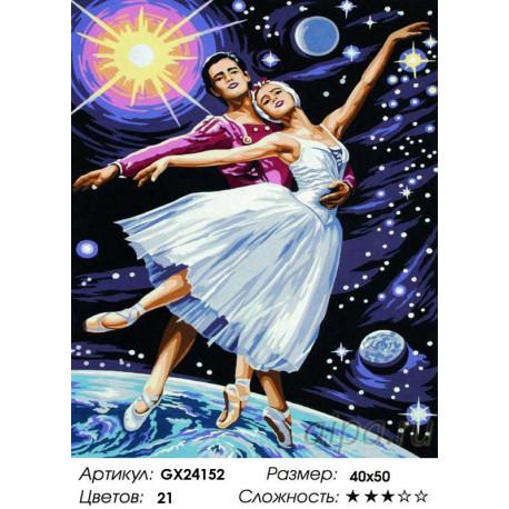 GX24152 Космический танец Раскраска картина по номерам на холсте Номерашка недорого купить в интернет магазине в Москве и СПб, фото, цена, отзывы