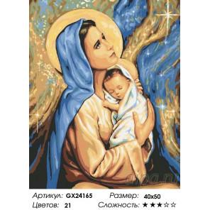Мадонна и младенец Раскраска картина по номерам на холсте GX24165