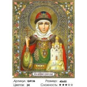 Мудрая княгиня Ольга Раскраска картина по номерам на холсте Q4136