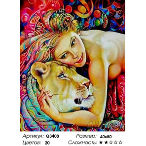 Количество цветов и сложность Женщина и львица Раскраска картина по номерам на холсте Q3408