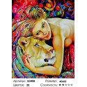Женщина и львица Раскраска картина по номерам на холсте