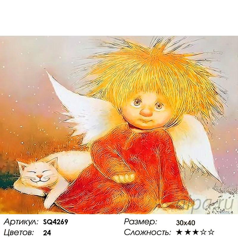 SQ4269 Домовенок с кошкой Раскраска картина по номерам на ...