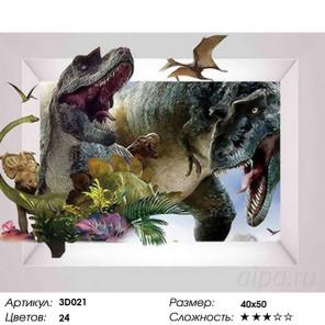 Большие динозавры Раскраска картина по номерам 3D на холсте 3D021