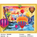 Полет воздушных шаров Алмазная вышивка мозаика 5D