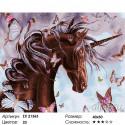 Единорог с бабочками Раскраска картина по номерам на холсте