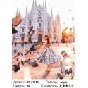 В Милане Раскраска картина по номерам на холсте
